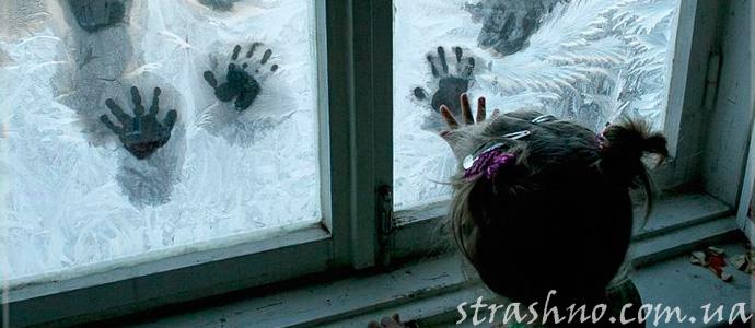 ужас за окном