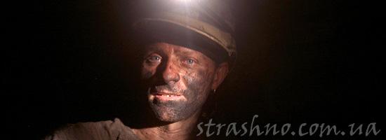 История о призрачном духе шахтера