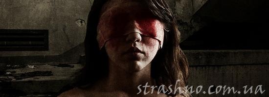 Насилие над девушкой