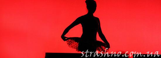 Призрак убитой балерины