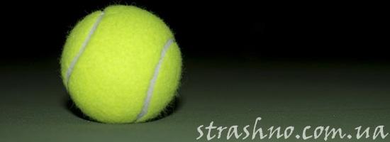 Страшилка о теннисном мячике
