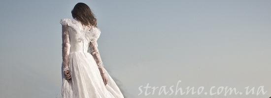 Жуткая правдивая история о невесте в свадебном платье