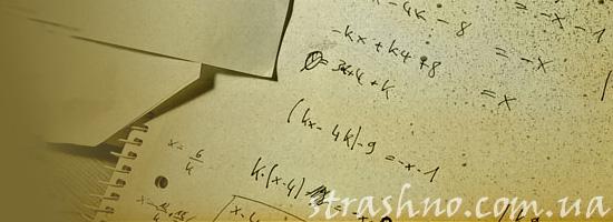 Рассказ о математике-маньяке