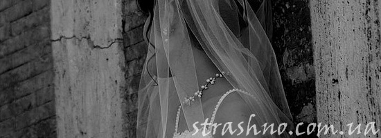 Призрак белой невесты