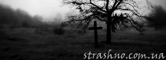 Страшилка о девочке на своей могиле