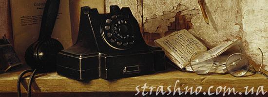 Последний звонок телефона