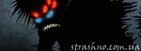 Странное существо с налитыми кровью глазами