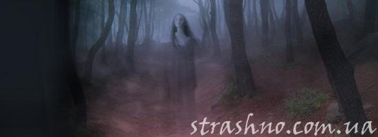 Зовущий призрак в парке
