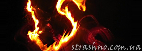 Мистический огненный змей