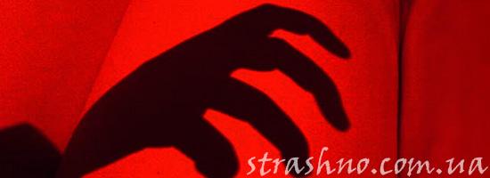 Страшилка про руку призрака