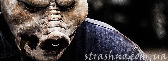 Кошмарный человек-свинья