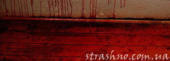 Видения о кровавой потусторонней реальности