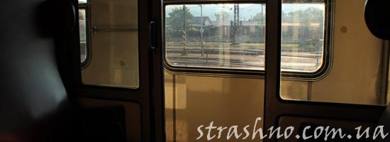 Мистическая история с призраком в поезде