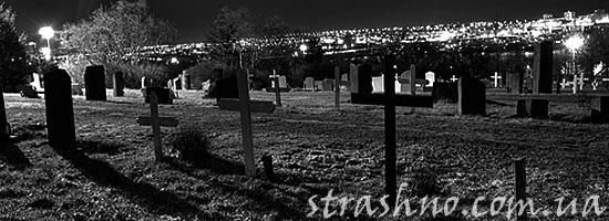 Не стоит тревожить покойников ночью
