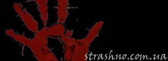 Кровавая рука призрака