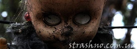 Страшилка о странной старой кукле