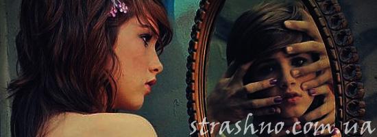 Мистическое отражение в зеркале