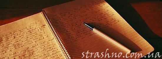 Мистический рассказ о дневнике в лагере