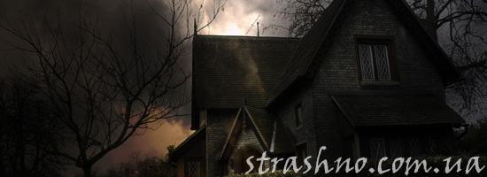 Страшный дом на костях