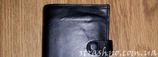 Страшилка про найденный бумажник