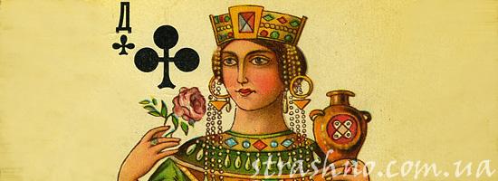 Мистическая карта Крестовой дамы
