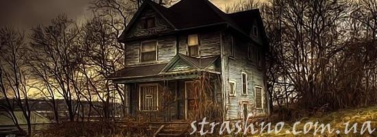 Очень странный дом