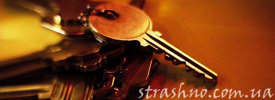 Странные ключи