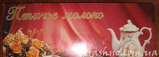 Коробка советских конфет