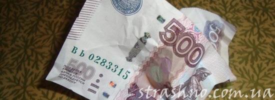 Мистически появившиеся деньги