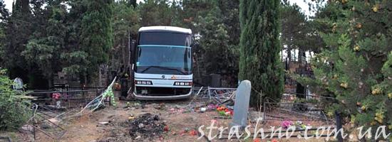 Автобус на кладбище