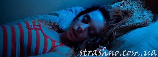 Девушка спит и видит кошмар
