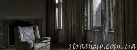 призрак дома