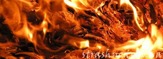 Пламя ада