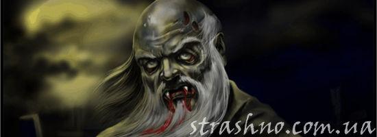вампир зомби мертвец