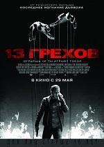 фильм 13 грехов 2014 года