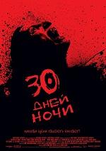 плакат 30 дней ночи