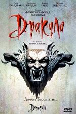 фильм Дракула 1992