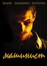 плакат фильма Машинист