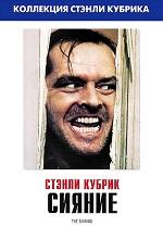 плакат фильма сияние
