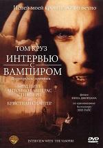 интервью с вампиром плакат