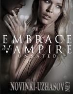 Фильм объятия вампира