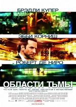 плакат фильма Области тьмы
