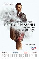 плакат фильма петля времени