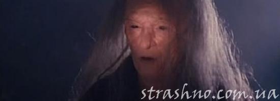 седая страшная ведьма