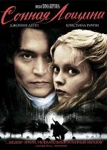 плакат фильма Сонная лощина