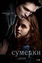 плакат к фильму Сумерки