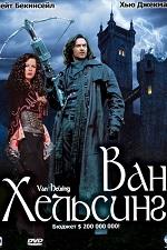 плакат фильма Ван Хельсинг