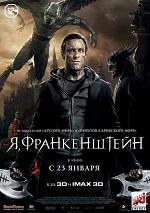 Я Франкенштейн плакат