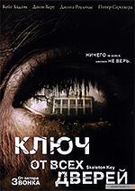 плакат фильма ключ от всех дверей