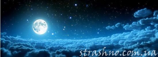 луна и звёздное небо
